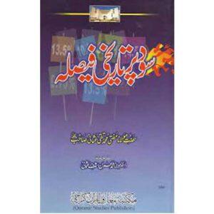 Sood Par Tareekhi Faisla By Mufti Taqi Usmani