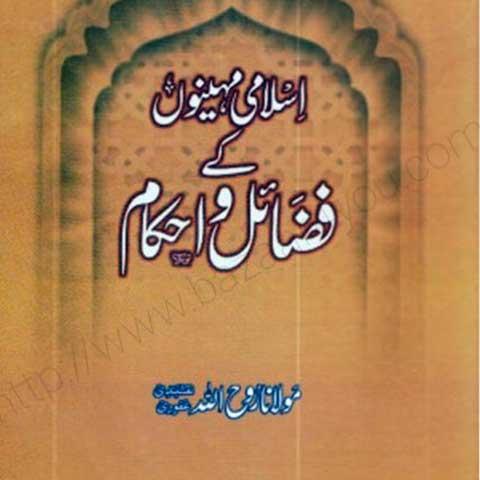 Islami Maheenon Ke Fazail O Ahkam
